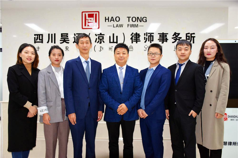四川省法律应用协会在西昌举行授牌仪式