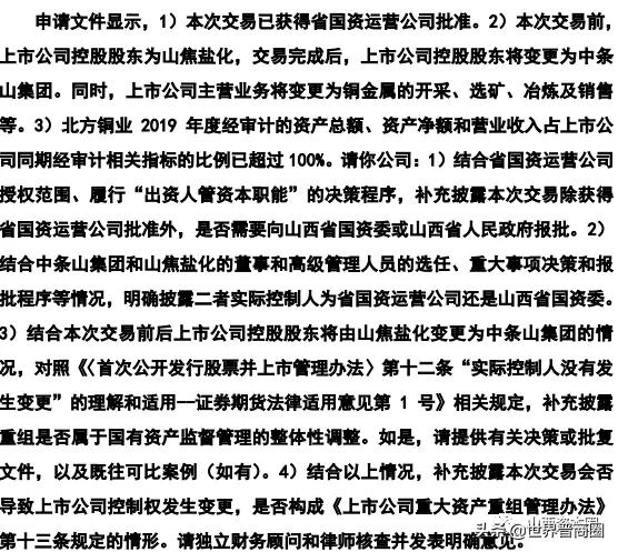 """贝博官网国资监管体制改革""""冲关""""A股"""