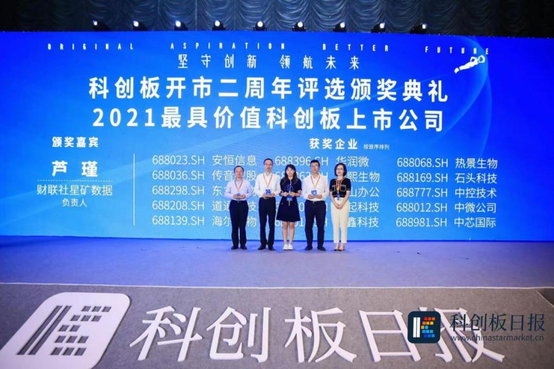 """中控技术荣获""""2021最具价值科创板上市企业"""""""