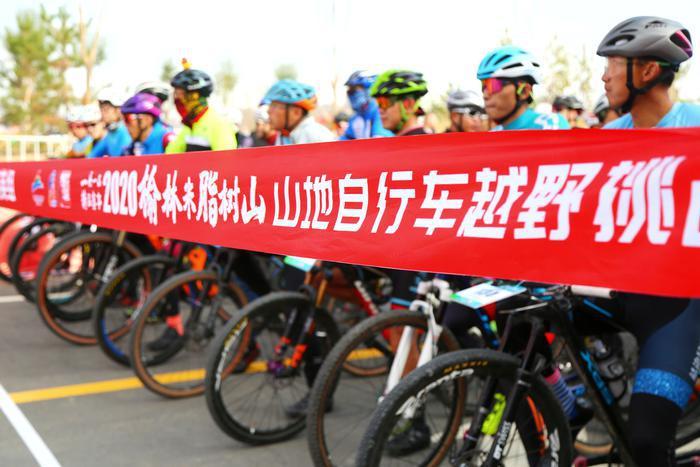 200余人竞速黄土高原,榆林米脂树山山地自行车越野挑战赛举行