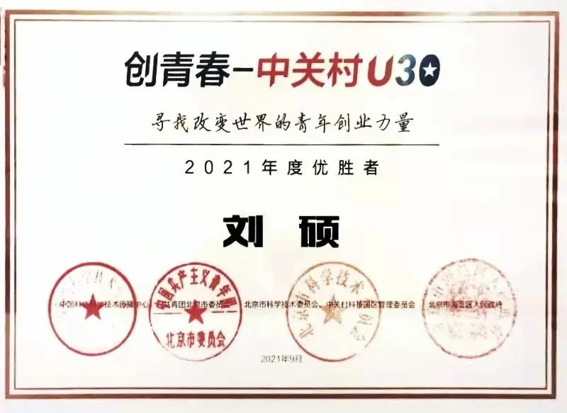 中关村论坛发布U30优胜榜单,翼方健数合伙人刘硕入选