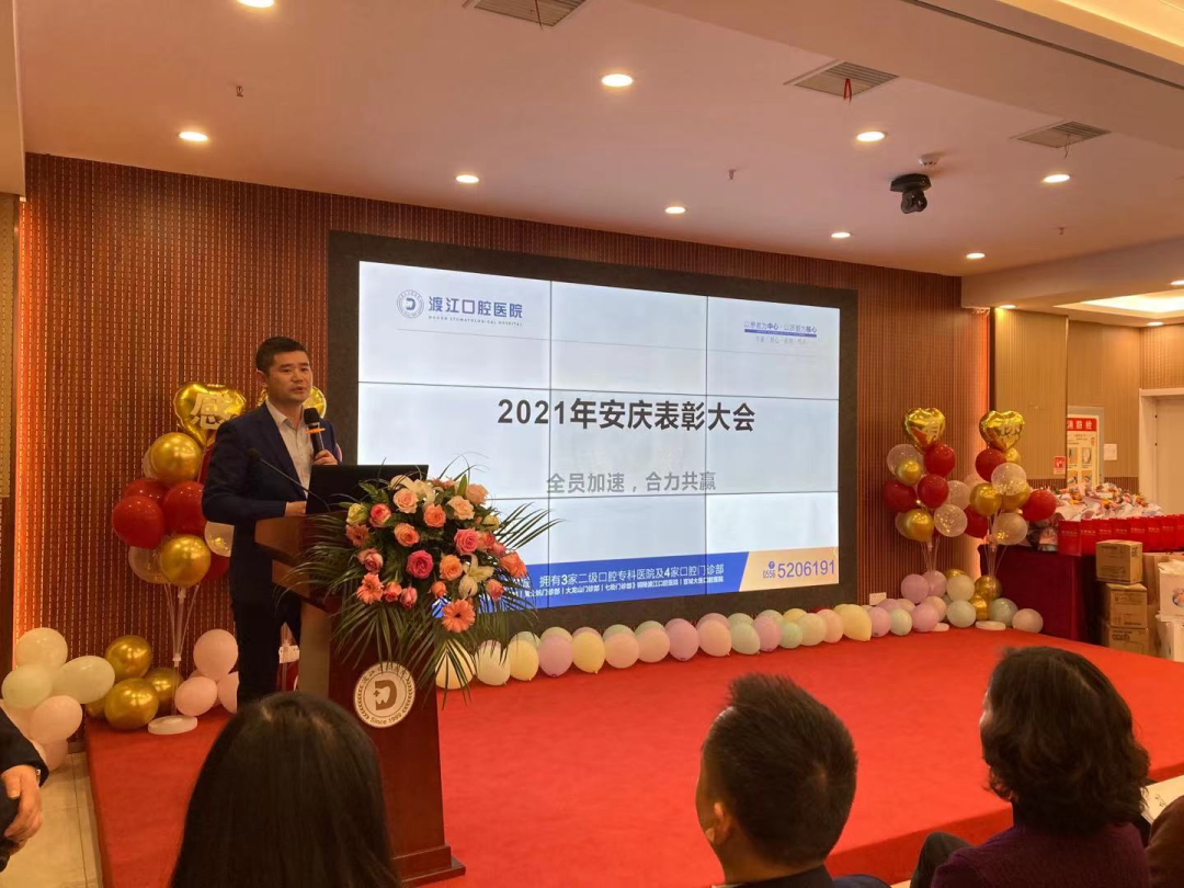 安庆渡江口腔医院2021年全年工作会议暨表彰盛典圆满结束
