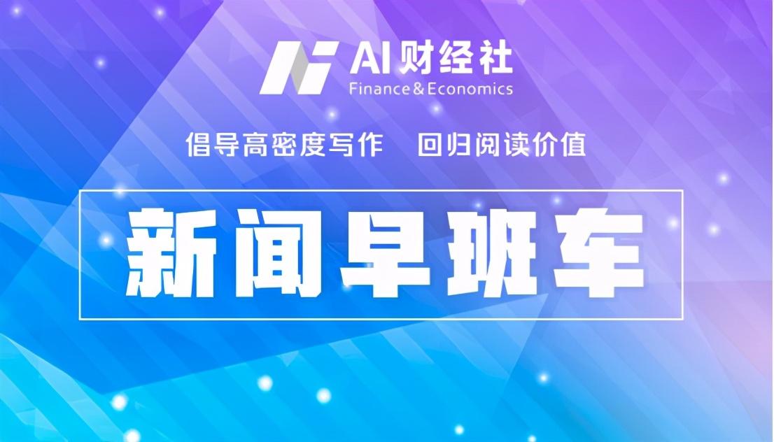 """小米的造车研究还没有到正式项目阶段;格力电器""""第二号人物""""黄辉辞职"""