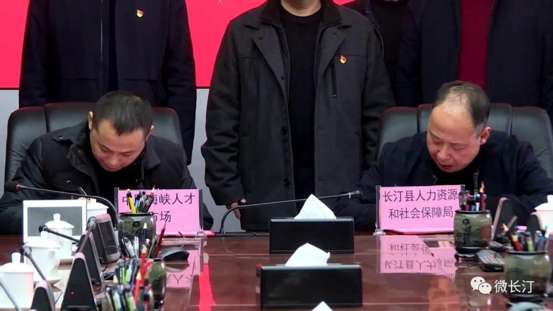 长汀县政府与中国海峡人才市场举行人才战略合作协议签约仪式