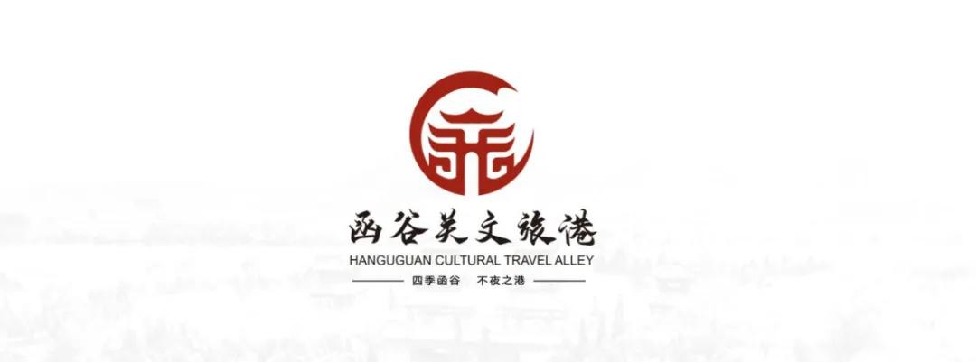 河南灵宝函谷关文旅港项目
