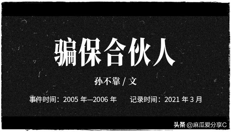 中国最专业的骗保群体:投保一条人命,包赚46万 第1张