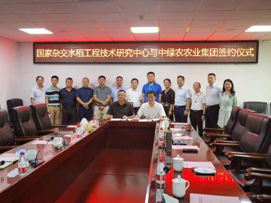 国家杂交水稻工程技术研究中心联合中绿农集团研发有机生物刺激素