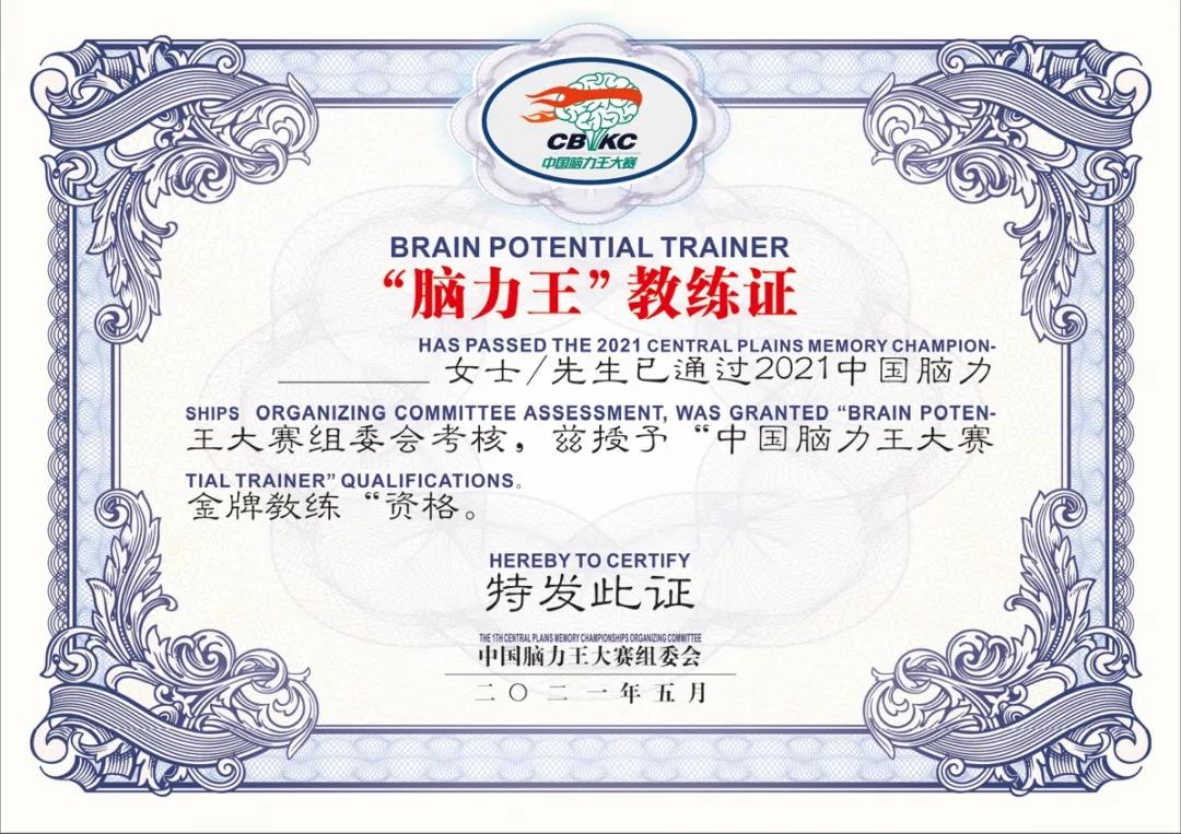 2021中国脑力王大赛金牌教练特训营来了
