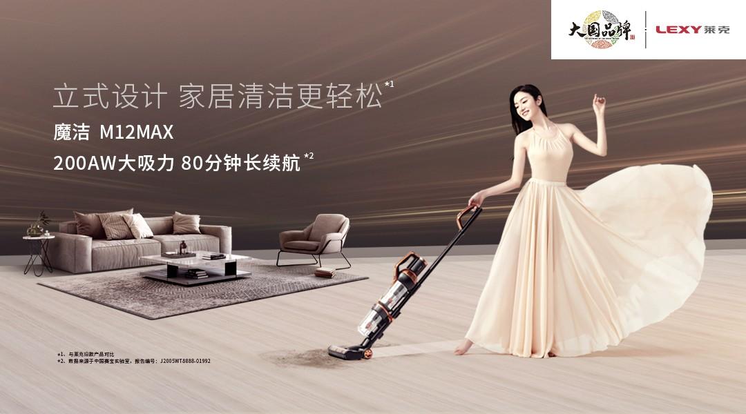AWE2021黑马、入选CCTV大国品牌,莱克凭何实力?