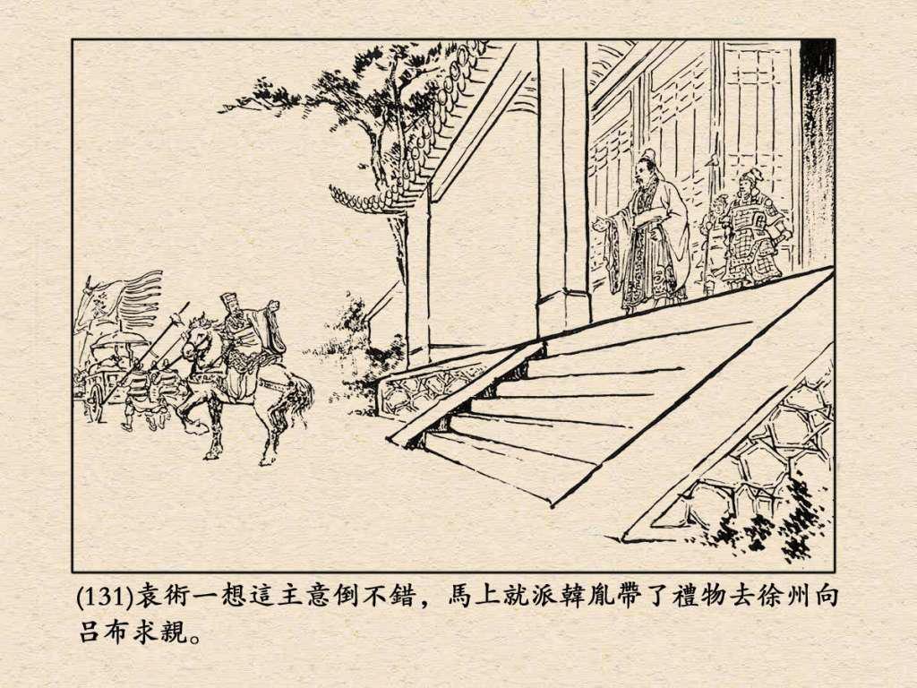 《三国演义》高清连环画第10集——辕门射戟
