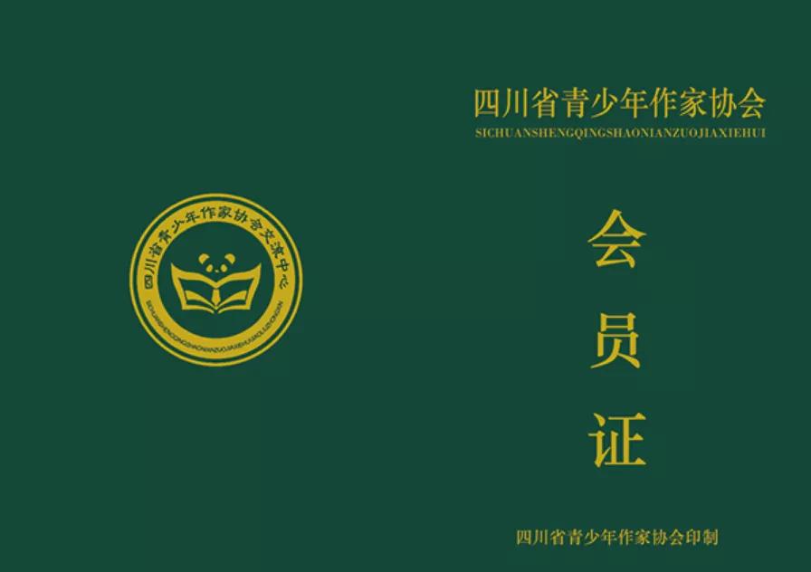 合江中学、大桥中学18人正式成为四川省青少年作家协会会员
