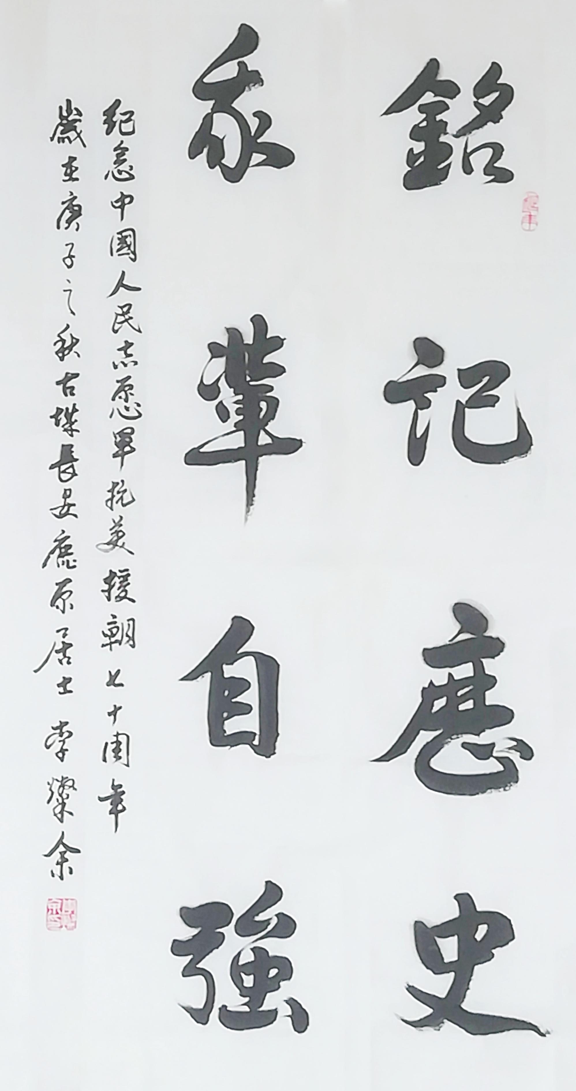 李灿余书法艺术欣赏