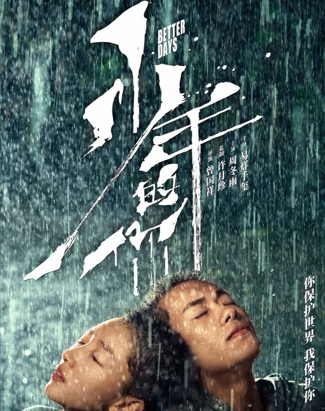 周冬雨、易烊千玺《少年的你》代表香港竞逐奥斯卡最佳国际影片奖