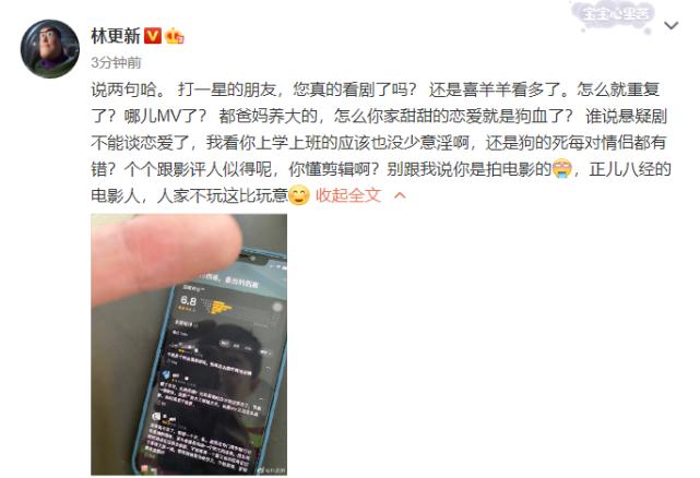 林更新和绯闻女友盖玥希新剧被评一星,他气愤竖中指亲自下场回怼