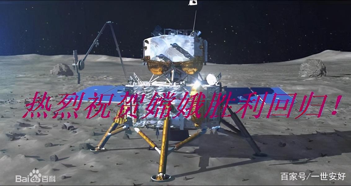 嫦娥5号的胜利回归VS芯片乱局