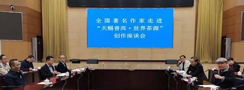 全国著名作家走进天赐普洱·世界茶源文学创作座谈会在普洱市举行