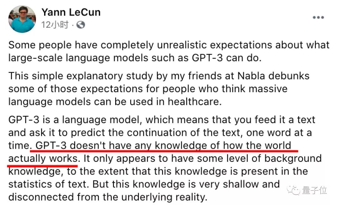 LeCun眼中的GPT-3:对世界的运作一无所知