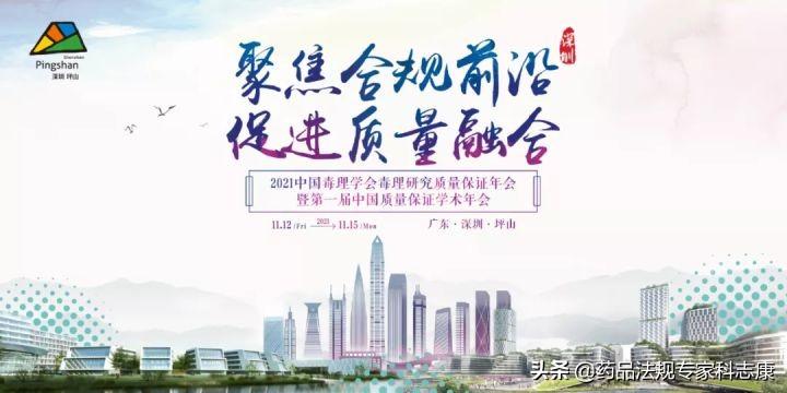 雷竞技官网ios协办 中国毒理学会年会暨第一届中国质量保证学术年会