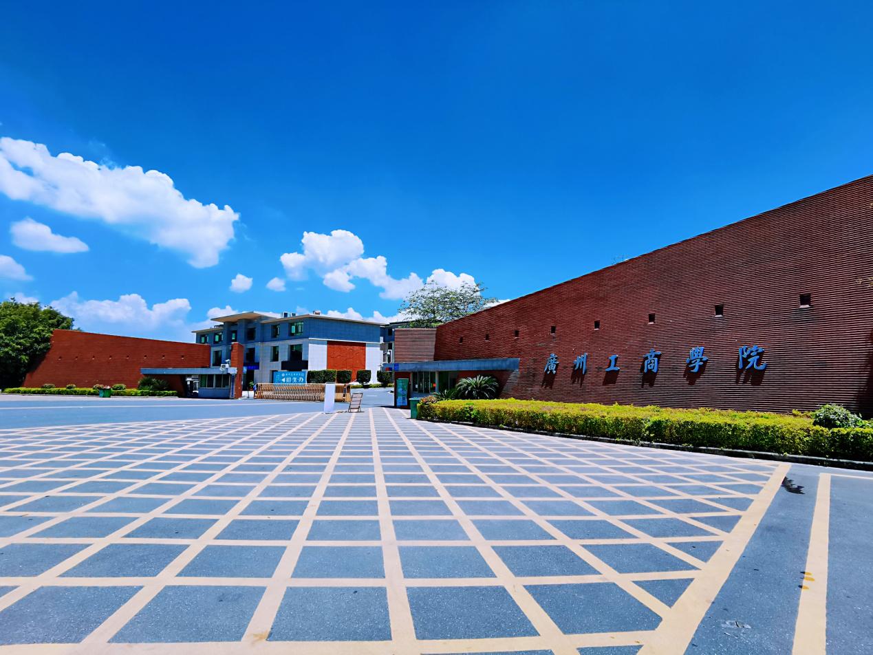 广州工商学院-努力建设成为高水平应用