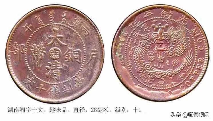 铜元改制币和流铜币是如何产生的?
