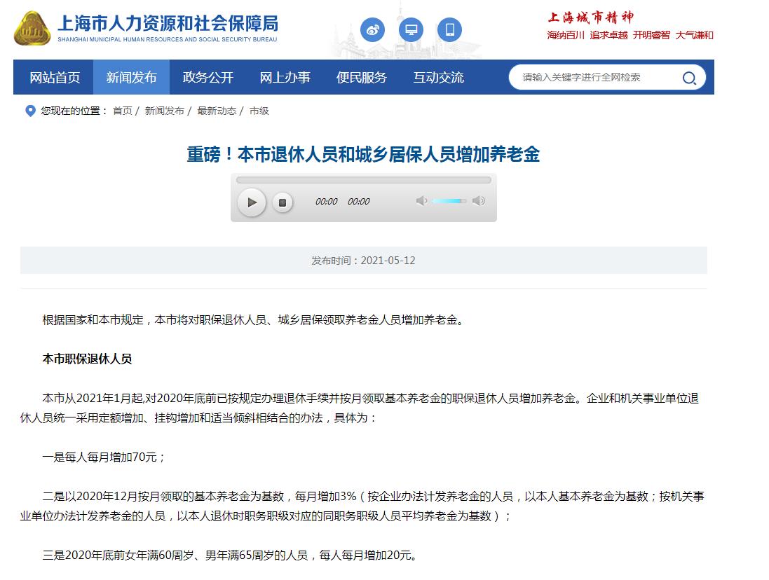 上海市2021年養老金調整方案新鮮出爐,調整養老金將很快發放到位
