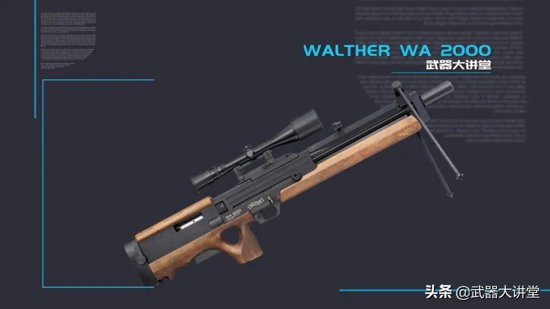 正宗德国货,售价50多万,精度奇高的WA2000无托狙击步枪