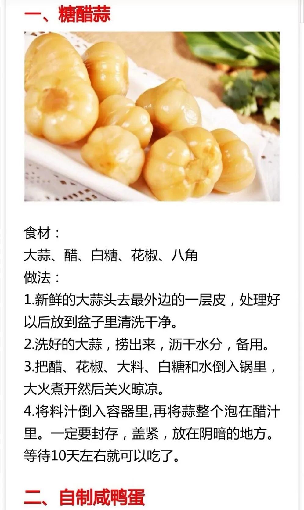 咸菜做法及配料 美食做法 第2张