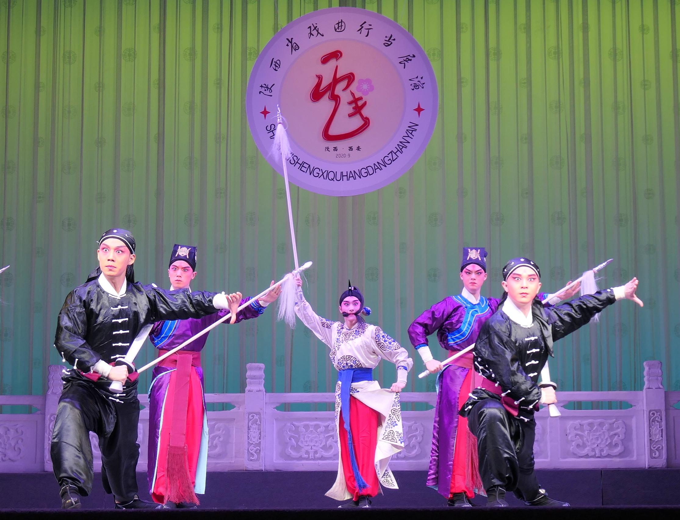 2020年陜西省戲曲行當展演啟幕