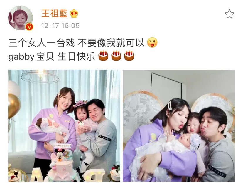 王祖藍曬照官宣二胎生女,小寶貝正面照曝光,李亞男身材恢復神速