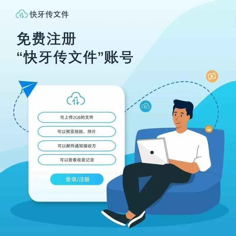 """跨平台传输工具""""快牙"""",专注于传输技术"""