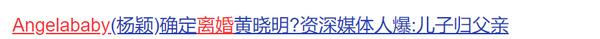 杨颖发图疑似暗示黄晓明出轨,本人回应称只因为好看分享的