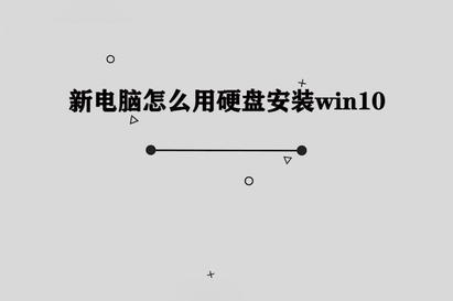 win10硬盘安装教程